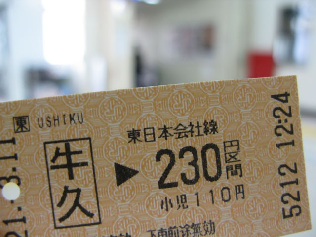 http://imdaily.net/files/gimgs/th-19_ushiku ticket.jpg