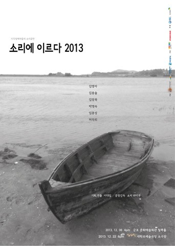 http://imdaily.net/files/gimgs/th-55_sori-poster.jpg